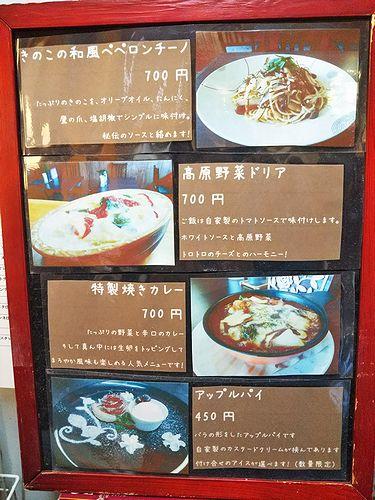 20180602草津温泉カフェ花栞(はなしおり)外メニュー作り直し5