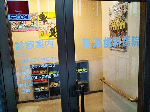 20180604草津歯科医院1