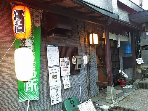 20180604草津温泉岩魚料理、夏草窟(かそうくつ) 1