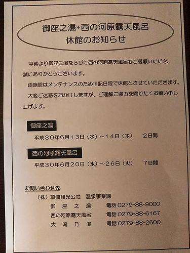 20180607草津温泉情報。御座之湯、西の河原露天風呂休館のお知らせ
