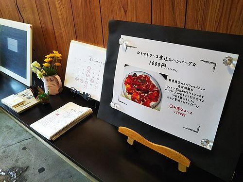 20180611草津温泉カフェ花栞(はなしおり)トマトソース煮込みハンバーグ (3)