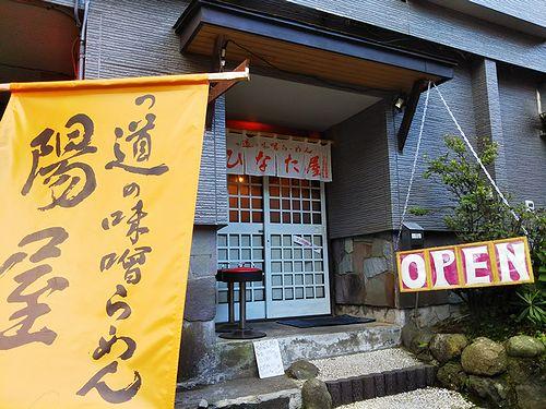 20180612草津温泉のラーメン屋。ひなた屋(陽屋) (5)