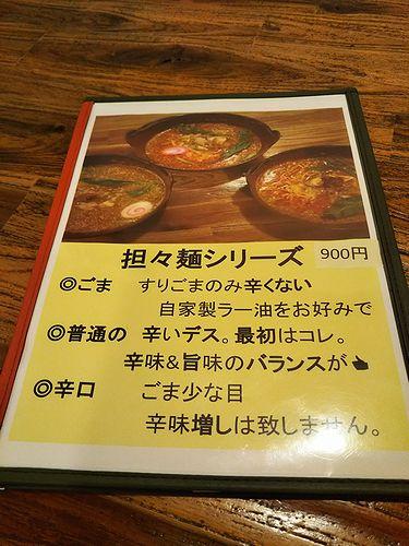 20180612草津温泉のラーメン屋。ひなた屋(陽屋) (9)
