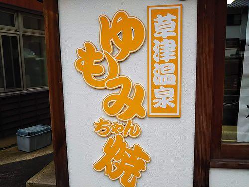 20180627草津温泉湯の花まんじゅう本舗ゆもみちゃん焼 (2)