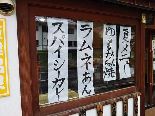 20180627草津温泉湯の花まんじゅう本舗ゆもみちゃん焼 (3)