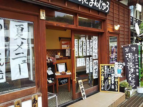 20180627草津温泉湯の花まんじゅう本舗ゆもみちゃん焼 (4)