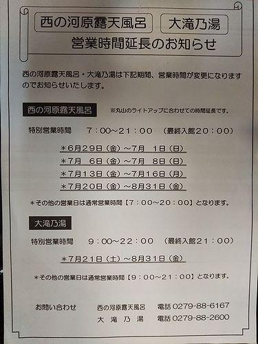 2018草津温泉西の河原露天風呂大滝乃湯営業時間延長