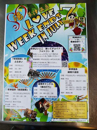 湯 LOVE WEEK ENDS IN JULY 草津温泉2018年7月のイベントのお知らせ