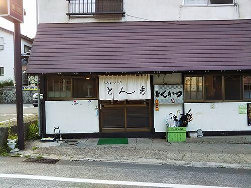 20180701草津温泉とんかつの店とん香 (1)