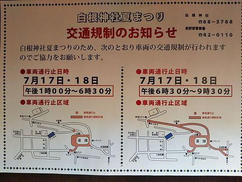 2018年草津温泉白根神社夏祭り交通規制のお知らせ1