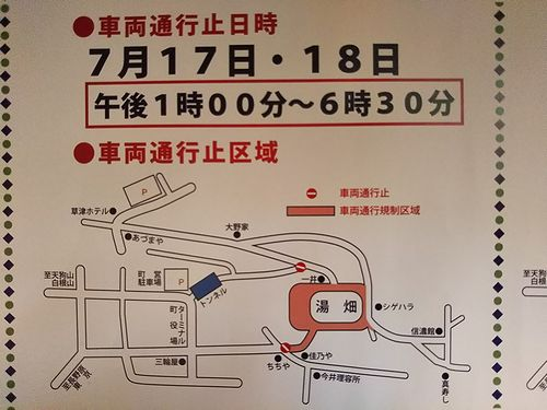 2018年草津温泉白根神社夏祭り交通規制のお知らせ2