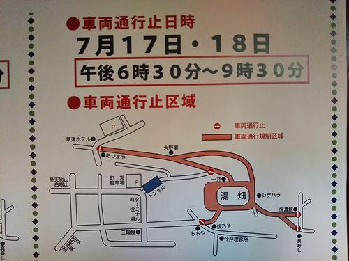 2018年草津温泉白根神社夏祭り交通規制のお知らせ3