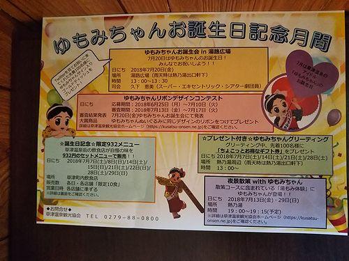 2018草津温泉ゆもみちゃんお誕生日記念月間