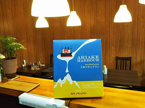 20180707草津温泉民泊花栞お客様からのいただきものミルクモンブラン