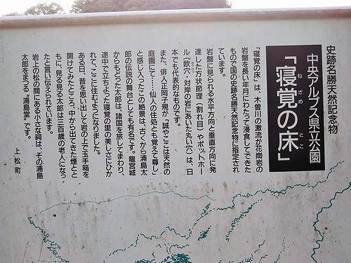 20180626長野県上松町、寝覚の床 (3)