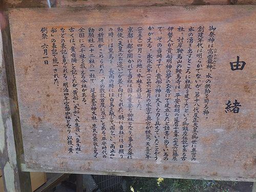 20180220京都府京都市、貴船神社 (13)