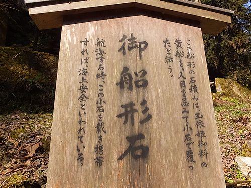20180220京都府京都市、貴船神社奥宮 (22)