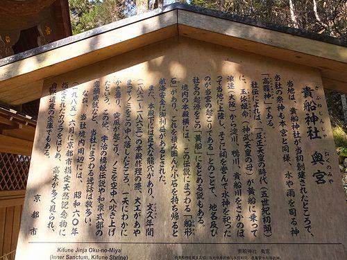 20180220京都府京都市、貴船神社奥宮 (3)