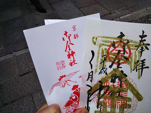 20180220京都府京都市、御金神社 (1)