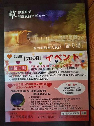 2018年草津温泉フロの日イベント (2)