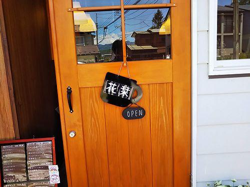 20180718草津温泉カフェ花栞(はなしおり)ドア看板 (1)