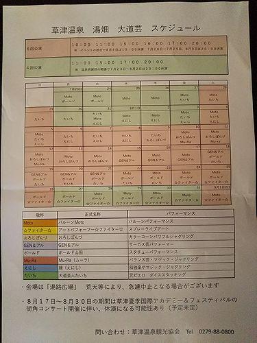 20180723-0902草津温泉湯畑大道芸 (1)