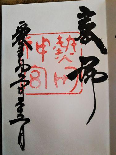 20180222愛知県名古屋市、熱田神宮その他 (8)