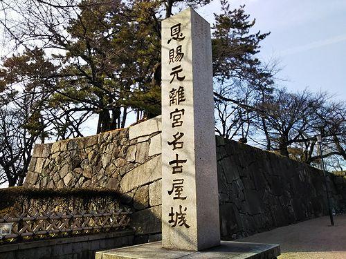 20180222愛知県名古屋市、名古屋城 (1)