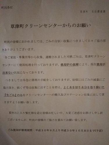 2018草津温泉クリーンセンター焼却炉故障