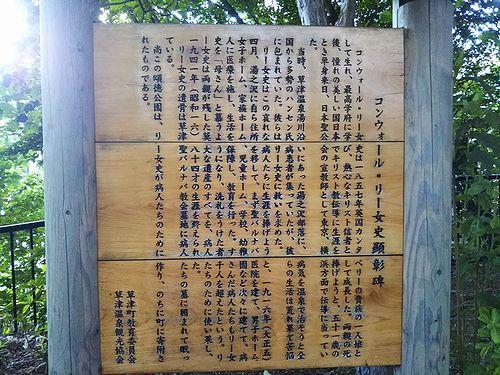20180809草津温泉頌徳公園 (4)