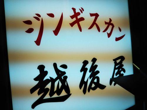 20180813草津温泉ジンギスカン越後屋 (1)