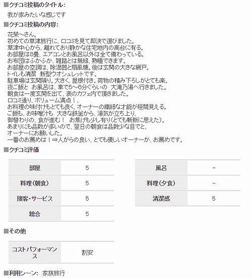 20180823草津温泉民泊花栞(はなしおり)じゃらんnetクチコミ