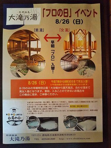 20180826草津温泉大滝乃湯、西の河原露天風呂フロの日イベント (2)