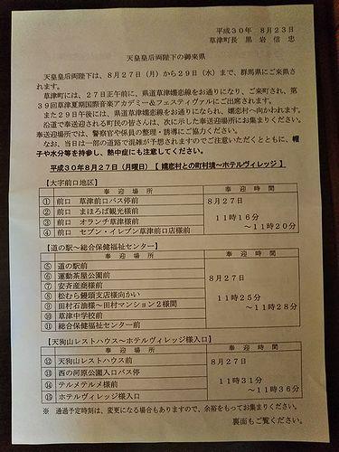 20180827-0829草津温泉天皇皇后両陛下ご来町 (1)