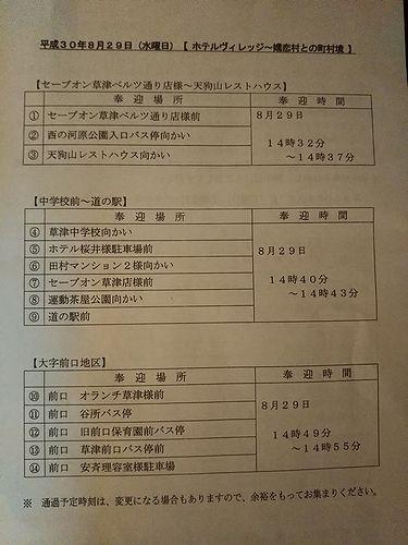 20180827-0829草津温泉天皇皇后両陛下ご来町 (2)
