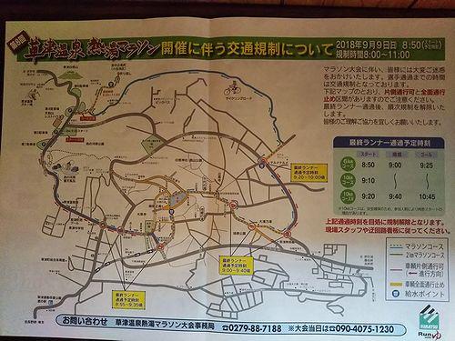 20180909草津温泉熱湯マラソンお知らせ (1)