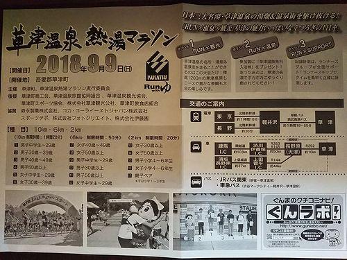 20180909草津温泉熱湯マラソンお知らせ (2)