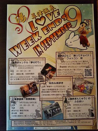 2018年9月草津温泉イベント (2)