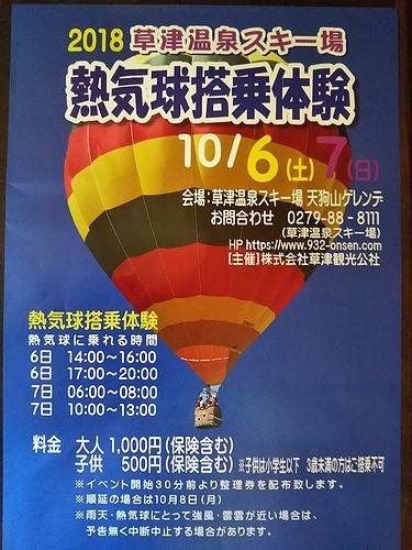 2018100607草津温泉スキー場熱気球搭乗体験