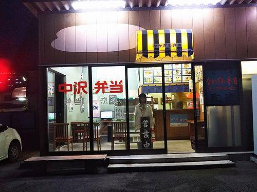 20180914草津温泉の弁当屋、中沢弁当の豚焼肉弁当3