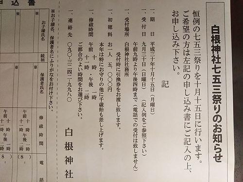20180917草津白根神社七五三のお知らせ