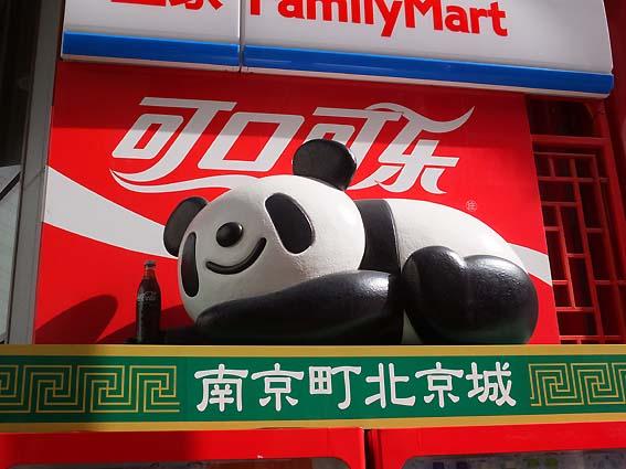 神戸・南京町の中華街にいたパンダ(笑)