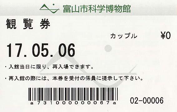 富山市科学博物館入館券