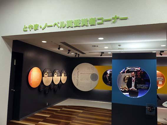 富山市科学博物館・とやま・ノーベル賞受賞者コーナー