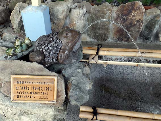 星置神社手水舎のカエル