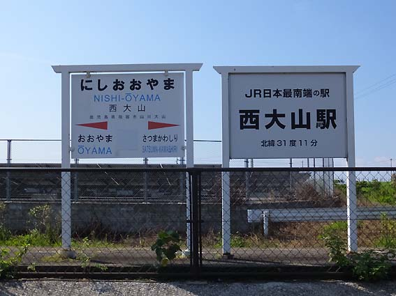 JR日本最南端の駅・西大山駅
