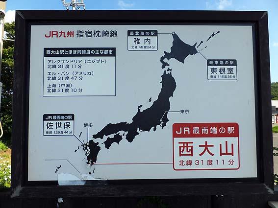 「JR最南端の駅」看板