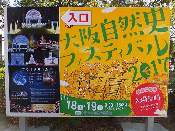 「大阪自然史フェスティバル2017」案内板