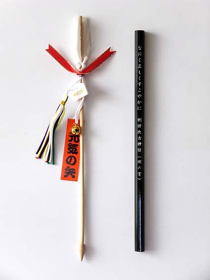 「元気の矢」と鉛筆