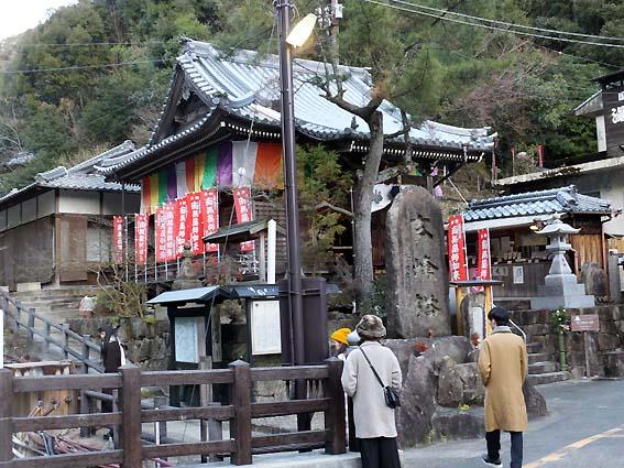 湯の峰温泉東光寺